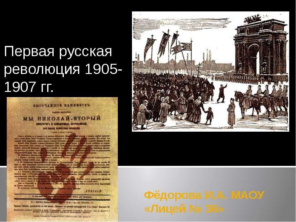 Фёдорова И.А. МАОУ «Лицей № 36» Первая русская революция 1905-1907 гг.