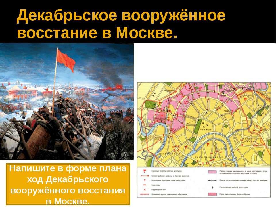 Декабрьское вооружённое восстание в Москве. Напишите в форме плана ход Декабр...