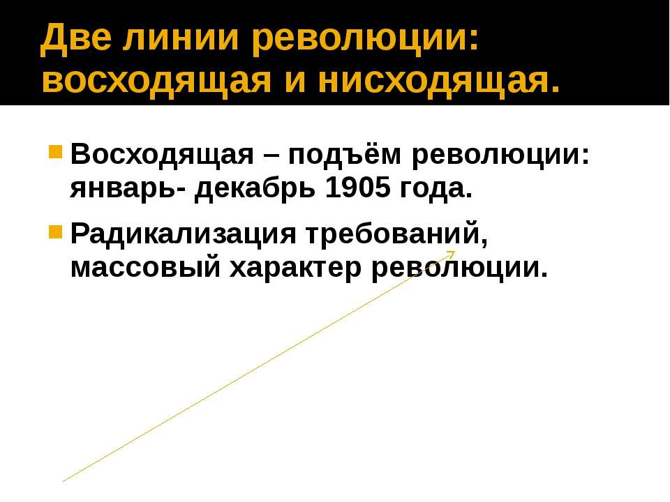 Две линии революции: восходящая и нисходящая. Восходящая – подъём революции: ...
