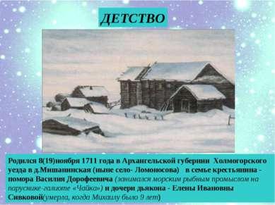 ДЕТСТВО Родился 8(19)ноября 1711 года в Архангельской губернии Холмогорского ...