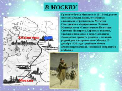 Грамоте обучил Михаила (в 11-12лет) дьячок местной церкви. Первые учебники: с...