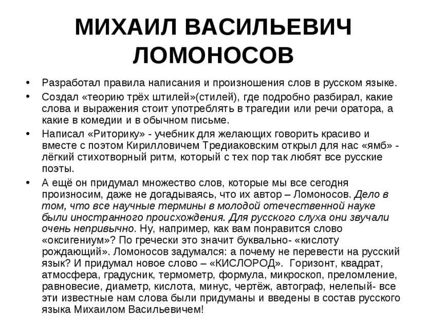 МИХАИЛ ВАСИЛЬЕВИЧ ЛОМОНОСОВ Разработал правила написания и произношения слов ...