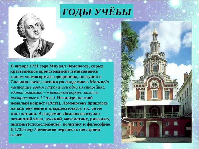 ГОДЫ УЧЁБЫ В январе 1731 года Михаил Ломоносов, скрыв крестьянское происхожде...