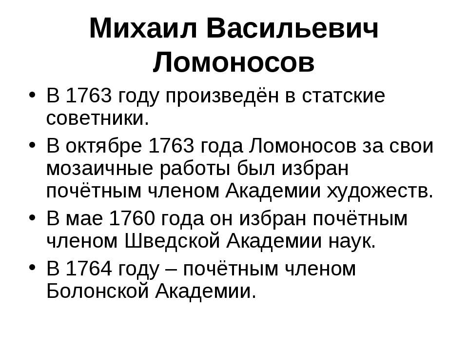 Михаил Васильевич Ломоносов В 1763 году произведён в статские советники. В ок...