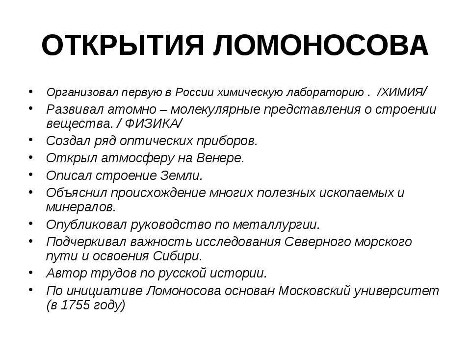 ОТКРЫТИЯ ЛОМОНОСОВА Организовал первую в России химическую лабораторию . /ХИМ...