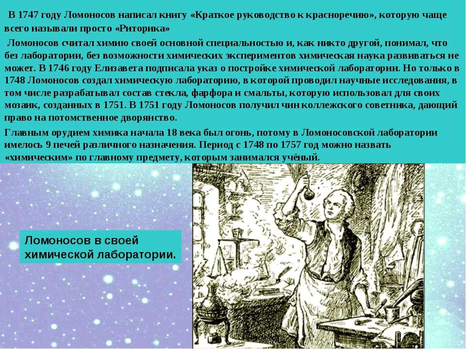 В 1747 году Ломоносов написал книгу «Краткое руководство к красноречию», кото...