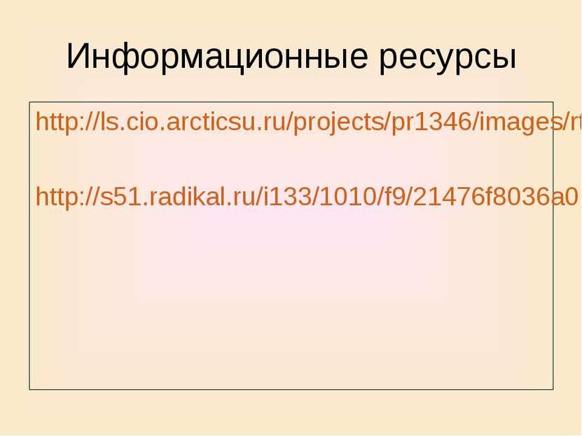 Информационные ресурсы http://ls.cio.arcticsu.ru/projects/pr1346/images/rty6....