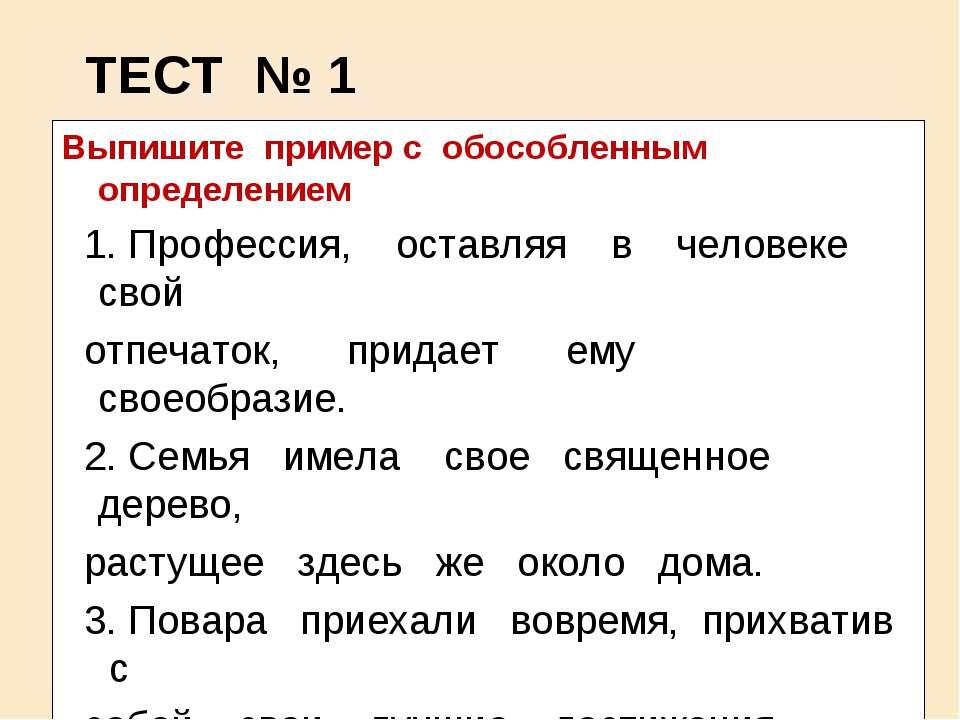 ТЕСТ № 1 Выпишите пример с обособленным определением 1. Профессия, оставляя в...