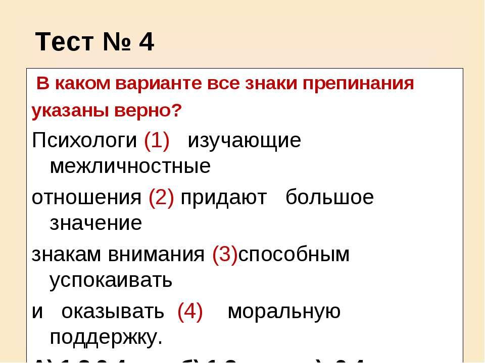 Тест № 4 В каком варианте все знаки препинания указаны верно? Психологи (1) и...