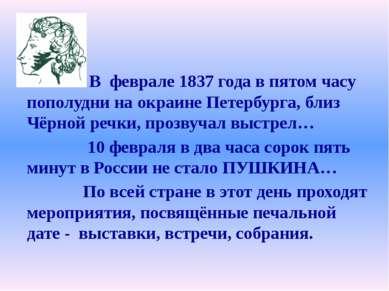 В феврале 1837 года в пятом часу пополудни на окраине Петербурга, близ Чёрной...