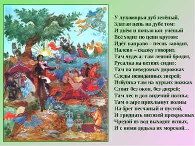 У лукоморья дуб зелёный, Златая цепь на дубе том: И днём и ночью кот учёный В...