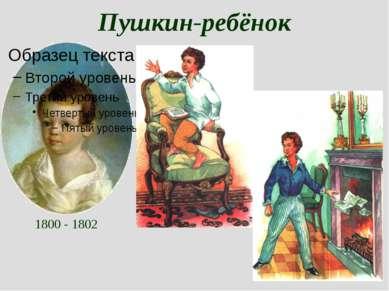 Пушкин-ребёнок 1800 - 1802