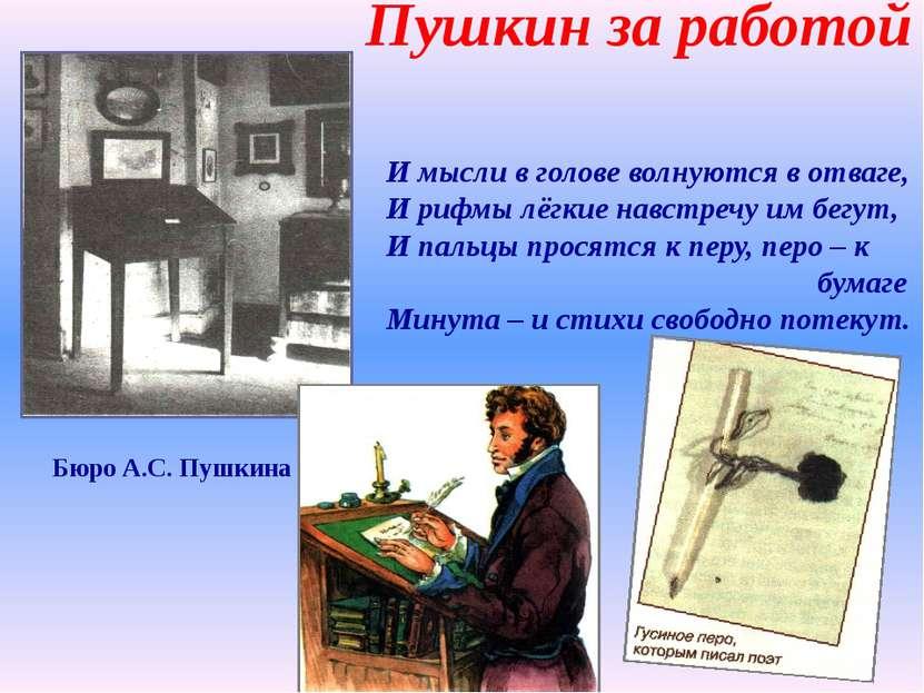 Пушкин за работой Бюро А.С. Пушкина И мысли в голове волнуются в отваге, И ри...