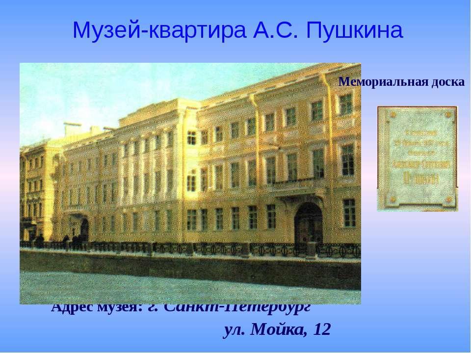 Адрес музея: г. Санкт-Петербург ул. Мойка, 12 Музей-квартира А.С. Пушкина Мем...