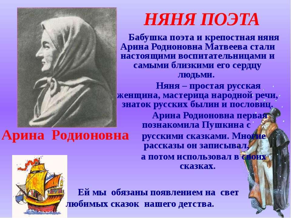 Арина Родионовна НЯНЯ ПОЭТА Бабушка поэта и крепостная няня Арина Родионовна ...