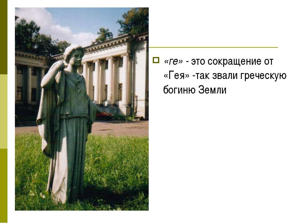 «ге» - это сокращение от «Гея» -так звали греческую богиню Земли