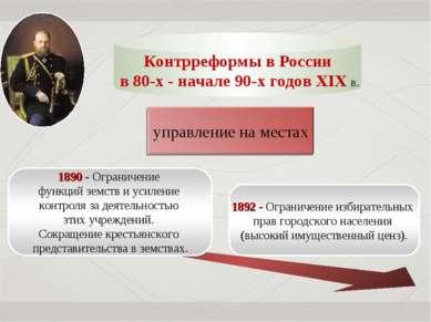 Контрреформы в России в 80-х - начале 90-х годов XIX в. управление на местах