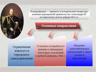 Ограничение земского и городского самоуправления Усиление полицейского режима...