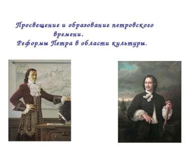 Просвещение и образование петровского времени. Реформы Петра в области культуры.