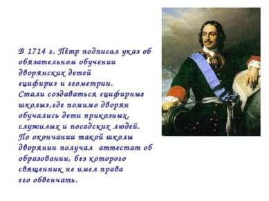 В 1714 г. Пётр подписал указ об обязательном обучении дворянских детей «цифир...