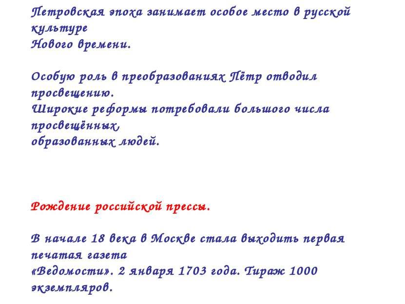 Петровская эпоха занимает особое место в русской культуре Нового времени. Осо...