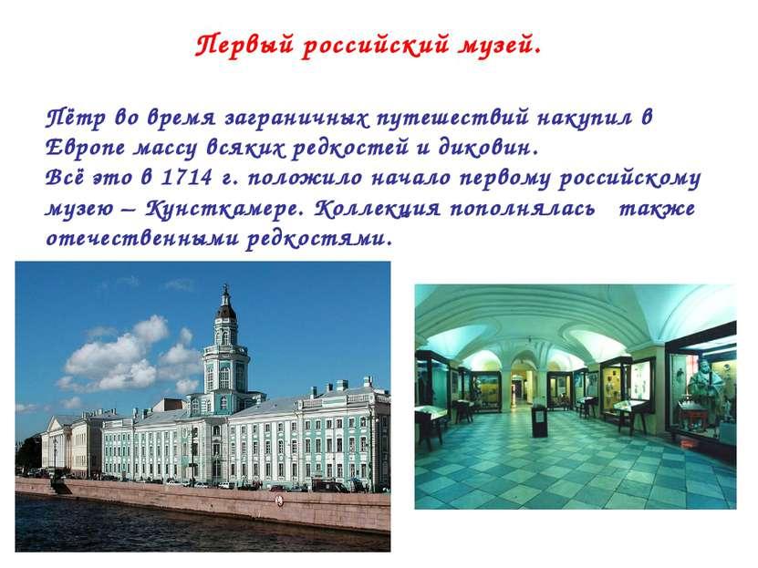 Первый российский музей. Пётр во время заграничных путешествий накупил в Евро...
