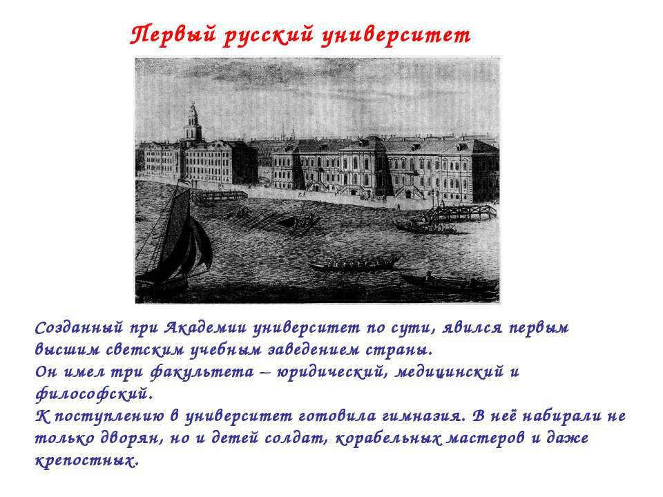 Первый русский университет Созданный при Академии университет по сути, явился...