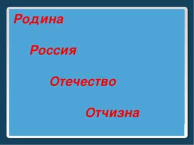 Родина Россия Отечество Отчизна