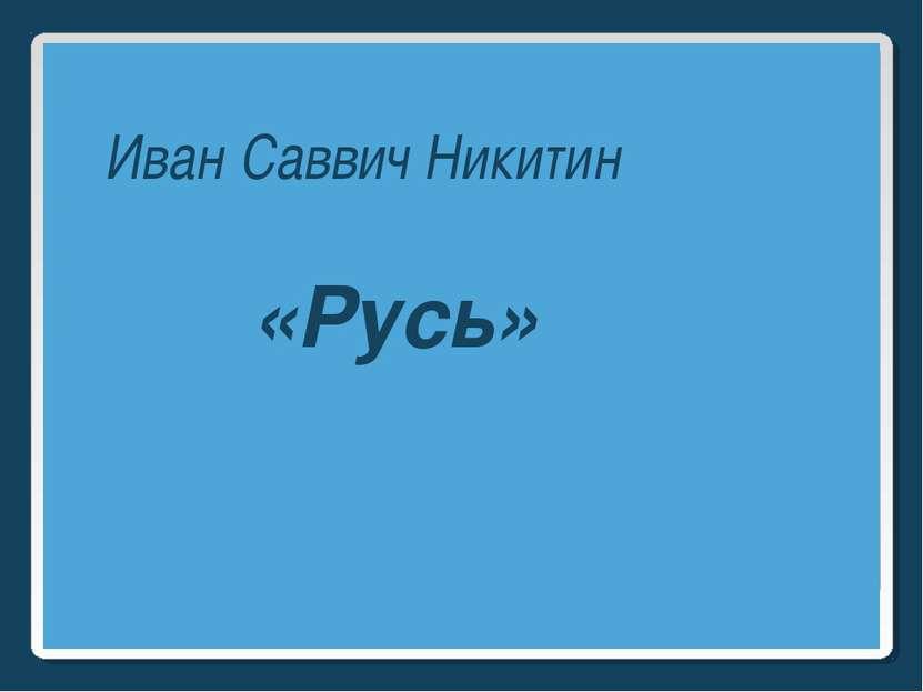 Иван Саввич Никитин «Русь»