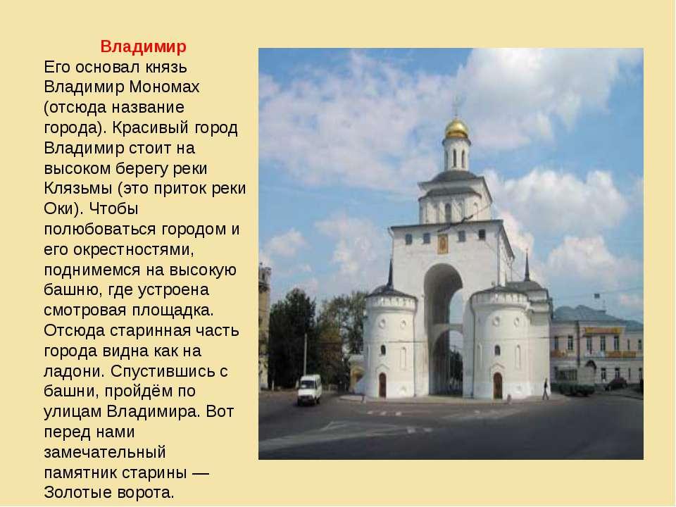 Владимир Его основал князь Владимир Мономах (отсюда название города). Красивы...