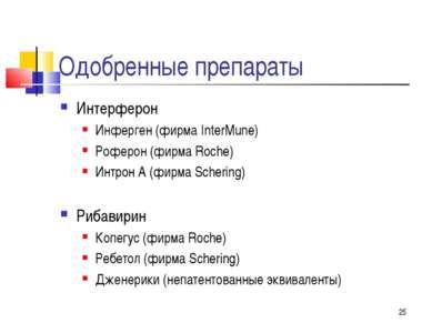 * Одобренные препараты Интерферон Инферген (фирма InterMune) Роферон (фирма R...