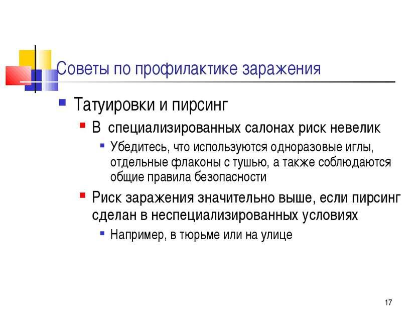 * Советы по профилактике заражения Татуировки и пирсинг В специализированных ...