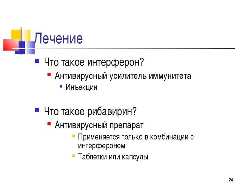 * Лечение Что такое интерферон? Антивирусный усилитель иммунитета Инъекции Чт...