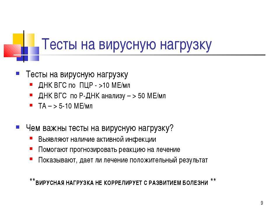 * Тесты на вирусную нагрузку Тесты на вирусную нагрузку ДНК ВГС по ПЦР - >10 ...