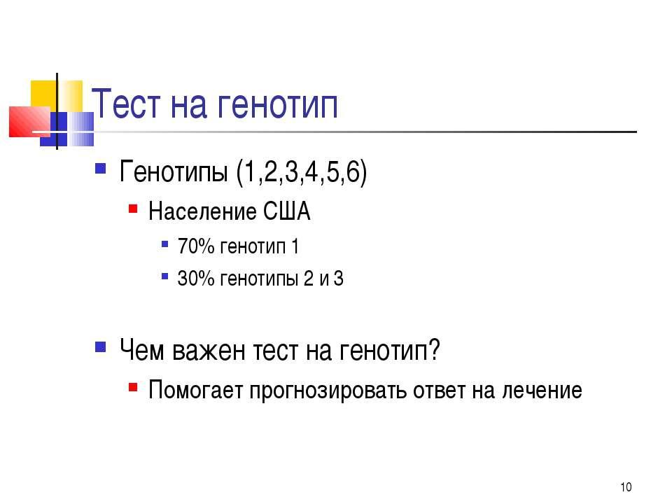 * Тест на генотип Генотипы (1,2,3,4,5,6) Население США 70% генотип 1 30% гено...