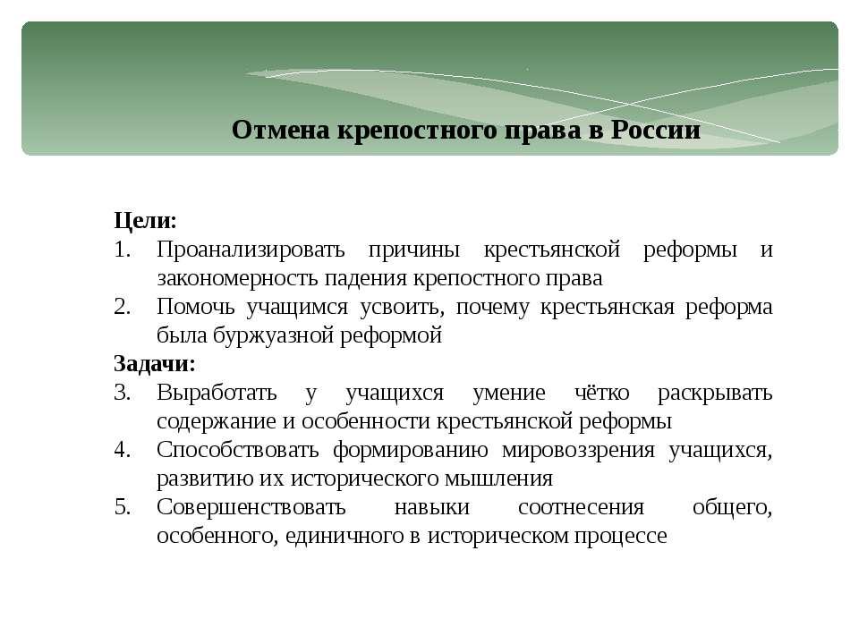 Отмена крепостного права в России Цели: Проанализировать причины крестьянской...