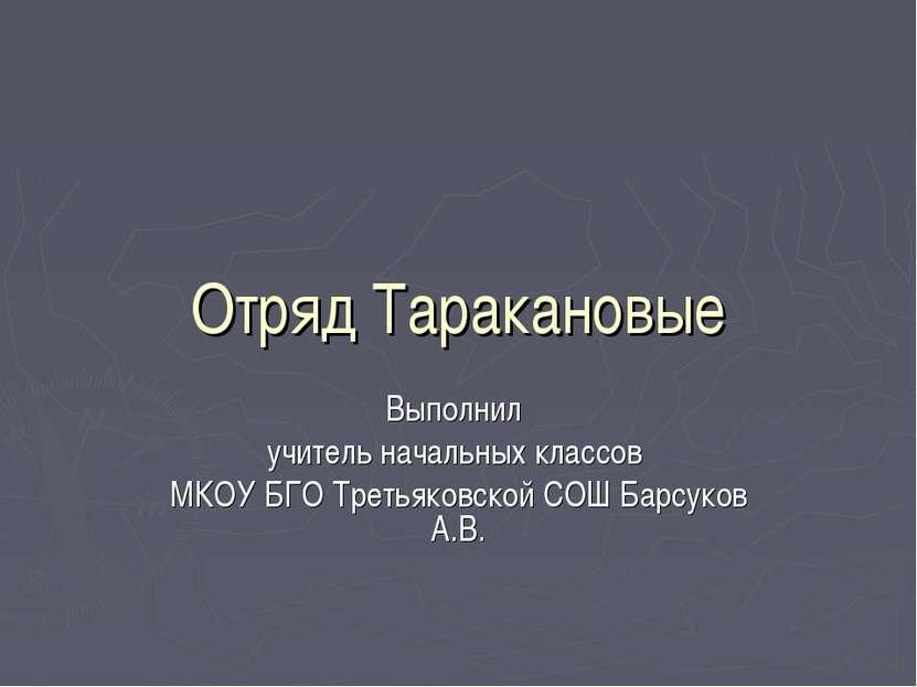 Отряд Таракановые Выполнил учитель начальных классов МКОУ БГО Третьяковской С...