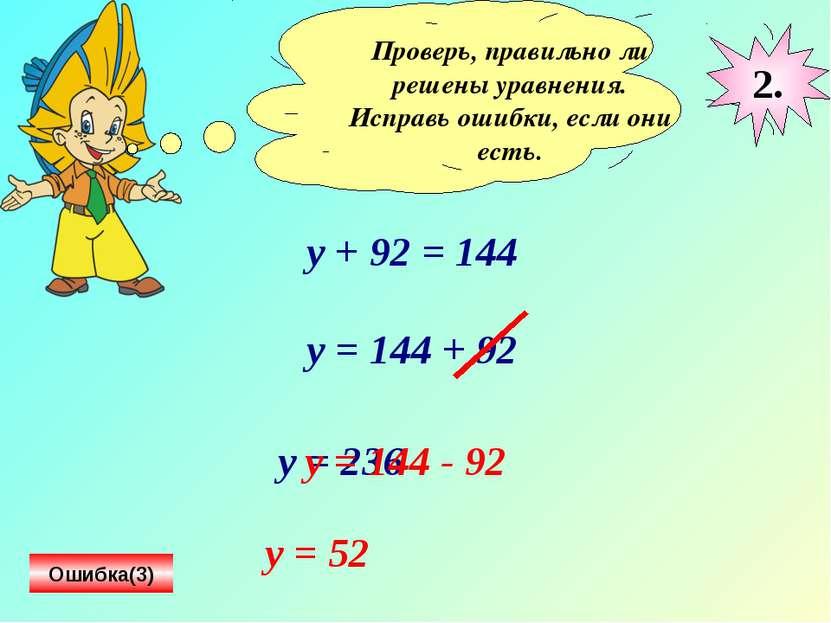 Проверь, правильно ли решены уравнения. Исправь ошибки, если они есть. у + 92...