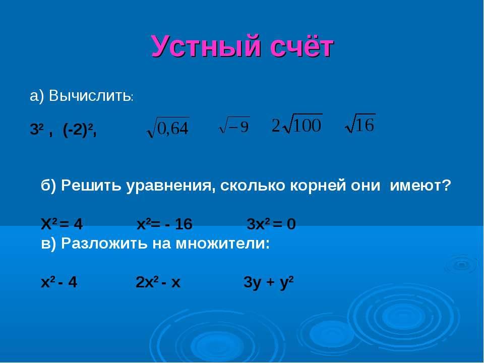 Устный счёт а) Вычислить: 32 , (-2)2, б) Решить уравнения, сколько корней они...