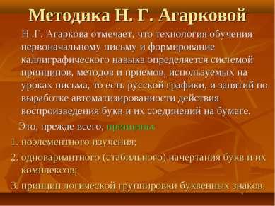 Методика Н. Г. Агарковой Н .Г. Агаркова отмечает, что технология обучения пер...