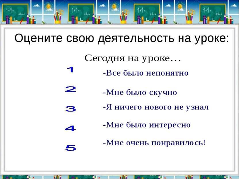 Оцените свою деятельность на уроке:
