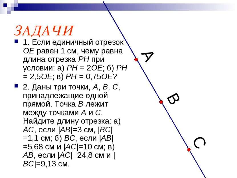ЗАДАЧИ 1. Если единичный отрезок OE равен 1 см, чему равна длина отрезка PH п...