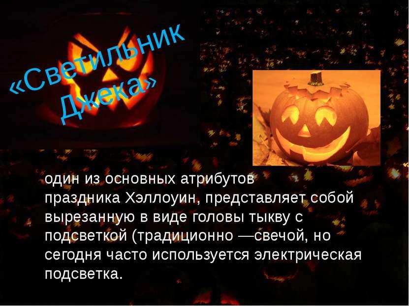 «Светильник Джека» один из основных атрибутов праздникаХэллоуин, представляе...