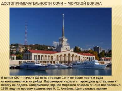 В конце ХIХ — начале ХХ века в городе Сочи не было порта и суда останавливали...
