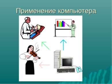 Применение компьютера