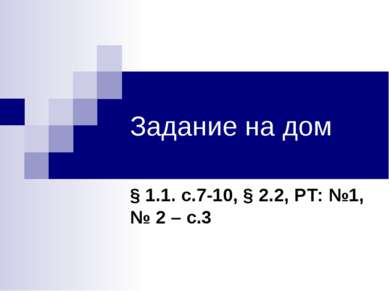 Задание на дом § 1.1. с.7-10, § 2.2, РТ: №1, № 2 – с.3