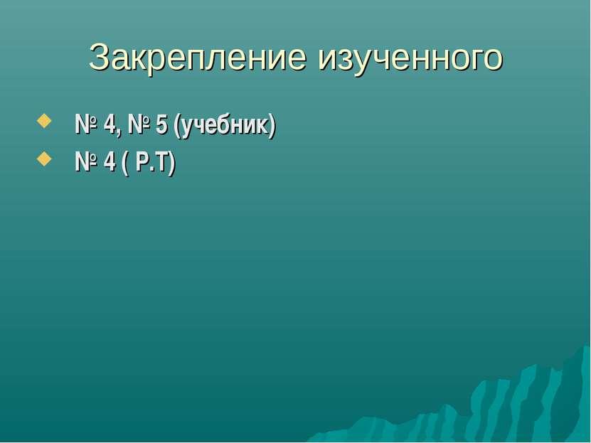 Закрепление изученного № 4, № 5 (учебник) № 4 ( Р.Т)
