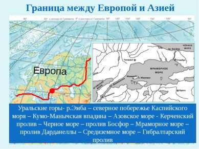 Граница между Европой и Азией Европа Азия Назовите географические объекты по ...
