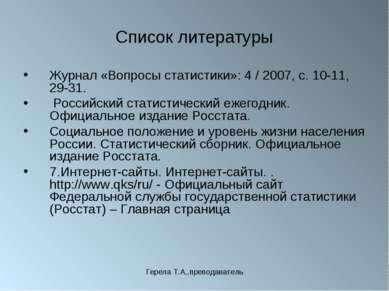 Герела Т.А.,преподаватель Список литературы Журнал «Вопросы статистики»: 4 / ...