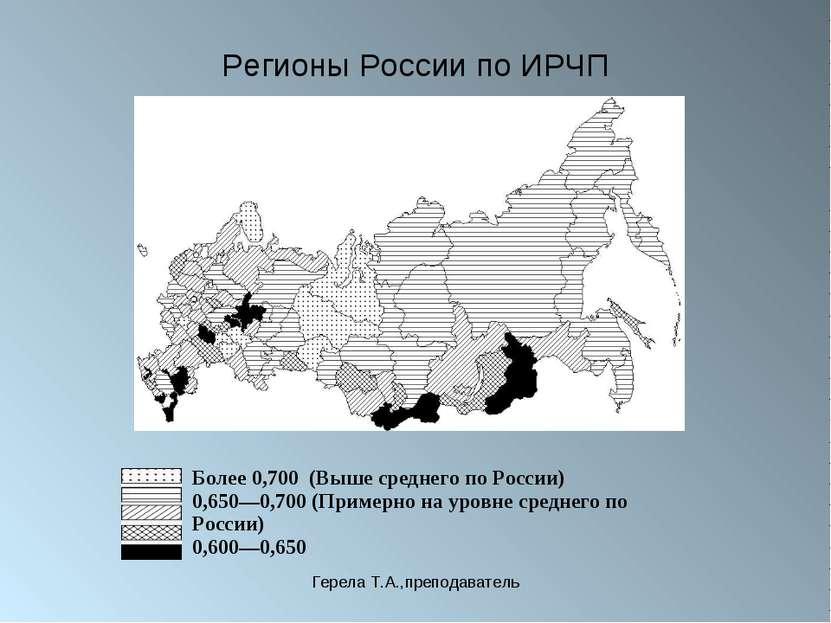Герела Т.А.,преподаватель Регионы России по ИРЧП Более 0,700 (Выше среднего ...